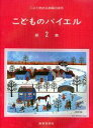 楽譜 こどものバイエル 第2集 / 教育芸術社