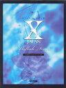 楽譜 ピアノソロ X JAPAN(エックス・ジャパン)/バラード・ソングス / ドレミ楽譜出版社