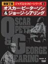 楽譜 CJ141新装丁版 オスカー・ピーターソン&ジョージ・シアリング ジャズ完全コピーシリーズ1 / 中央アート出版社