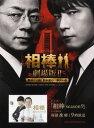 楽譜 ピアノスコア 相棒-劇場版II- PIANO SCORE AIBOU THE MOVIEII / シンコーミュージックエンタテイメント