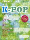 楽譜 ピアノソロ 中級 ピアノで弾く K−POP〜MR.TAXI〜 / ヤマハミュージックメディア