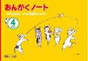 おんがくのーと(五線譜4段)【5冊入り】 / ネット武蔵野