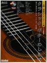楽譜 クラシック・ギターのしらべ 追憶のスタンダード編 CD付 / リットーミュージック