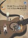 楽譜 JAZZアレンジでたのしむ ソロ・ウクレレの映画音楽集 CD付 / リットーミュージック