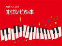 楽譜 新版 みんなのオルガン・ピアノの本1 / ヤマハミュージックメディア