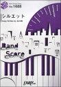 楽譜 バンドスコアピース1688 シルエット/KANA−BO...