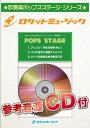 楽譜 POP93 Sakura/嵐 )※都合によりこちらの商品はCDが付属していません / ロケットミュージック