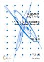楽譜 大空の橋(箏) / マザーアース