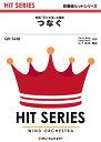 楽譜 QH1638 つなぐ/嵐 / ミュージックエイト
