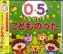 CD 0〜5歳児 みんなだいすきこどものうた / コロムビアミュージック
