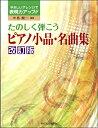 楽譜 やさしいアレンジで表現力アップ!! たのしく弾こう ピアノ小品・名曲集 改訂版 / 共同音楽出版社