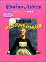 楽譜 女声合唱 サウンド・オブ・ミュージック合唱曲集 / ヤマハミュージックメディア