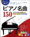 楽譜 3コードから弾ける!やさしいピアノ名曲150 映画音楽 洋楽 フォーク・歌謡曲 J-POP クラシック 外国民謡 唱 / 西東社