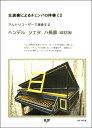 楽譜 RE−001A ヘンデル ソナタ ハ長調(改訂版) / リコーダーJP
