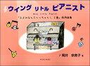 楽譜 ウイング リトル ピアニスト / 共同音楽出版社