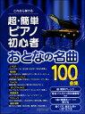 楽譜 これなら弾ける 超・簡単ピアノ初心者おとなの名曲100曲集 / デプロMP