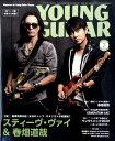 雑誌 ヤングギター 2020年2月号 / シンコーミュージックエンタテイメント