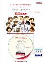 楽譜 KGH-396 ラプソディ・イン・ブルー(ガーシュウィン)【5-6年生用、参考音源CD付、ドレミ音名入りパート / ロケットミュージック