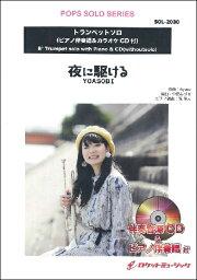 楽譜 SOL2030 夜に駆ける/<strong>YOASOBI</strong>【トランペット】(ピアノ伴奏譜&カラオケCD付) / ロケットミュージック