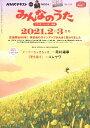 雑誌 NHK みんなのうた 2021年2・3月 / NHK出版
