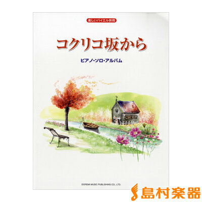 楽しいバイエル併用 コクリコ坂から/ピアノ・ソロ・アルバム / ドレミ楽譜出版社
