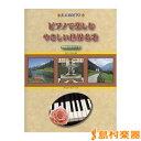 大人のピアノ ピアノで楽しむ やさしい世界名歌 こころの名曲集 / タイムリーミュージック