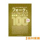 フォーク&ニューミュージック 超定番ソングブック100/(株)シンコーミュージックエンタテイメント【