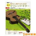 弾きたい曲からはじめる!私のクラシック・ギター CD付/(株)リットーミュージック【メール便なら送料無料】 【クラシックギター譜】