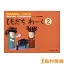 リトミック・ソルフェージュ 指導用教材 ともだちわーく2 CD付 / ドレミ楽譜出版社