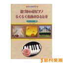 大人のピアノ 指づかい付ピアノ らくらく名曲のひととき やさしいビギナー曲集/(株)タイムリーミュー