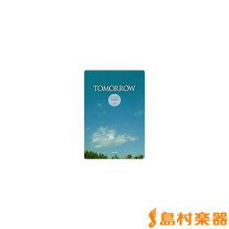 混声合唱曲集 TOMORROW/トゥモロー 3訂版/(株)教育芸術社【メール便なら送料無料】 【合唱譜】