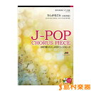 J−POPコーラスピース 混声3部合唱/ピアノ伴奏 たしかなこと/小田和正 CD付 / ウィンズ・スコア