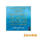 CD THE GOLDEN QUARTER CENTURY 新日鐵住金混声合唱団【2枚組】 / ブレーン