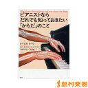 ピアニストならだれでも知っておきたい からだのこと/(株)春秋社【メール便なら送料無料】 【音楽書籍