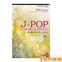 【メール便なら送料無料】J-POPコーラスピース 女声2部合唱/ピアノ伴奏 キセキ/GReeeeN CD付/ウィンズスコア