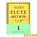 楽譜 アルテ・フルート教則本 1 / 日本フルートクラブ出版