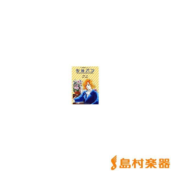 マンガ音楽家ストーリー4 ショパン CHOPIN/ドレミ楽譜出版社【メール便なら送料無料】 【音楽書籍】