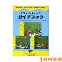 バスティン・ピアノパーティー ガイドブック C/東音企画(バ...