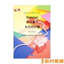 楽譜 ピアノピース374 Summer/あの夏へ/もののけ姫 サマー / フェアリー