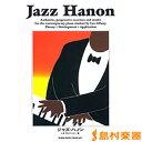 ジャズ・ハノン/(株)シンコーミュージックエンタテイメント【メール便なら送料無料】 【ジャズピアノ譜】