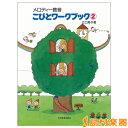 楽譜 こびとワークブック 2 / 共同音楽出版社