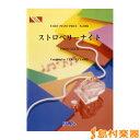 ピアノピース1004 ストロベリーナイト/林ゆうき / フェアリー