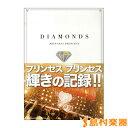 PRINCESS PRINCESS DIAMONDS/(株)シンコーミュージックエンタテイメント【メール便なら送料無料】 【音楽書籍】