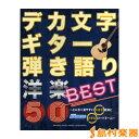 デカ文字ギター弾き語り 洋楽BEST50 / ヤマハミュージックメディア