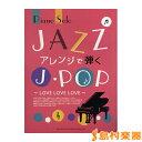 ピアノソロ 中上級 JAZZアレンジで弾くJ-POP〜LOVE LOVE LOVE〜/(株)ヤマハミュージックメディア【メール便なら送料無料】 【ジャズピアノ譜】