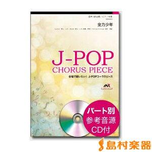 J−POPコーラスピース 混声3部合唱/ピアノ伴奏 全力少年/スキマスイッチ CD付 / ウィンズ・スコア