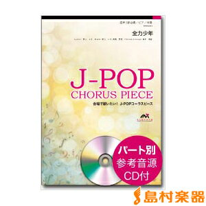 J−POPコーラスピース 混声3部合唱/ピアノ伴奏 全力少年/スキマスイッチ CD付 / ウィンズ・スコア 【メール便なら送料無料】 【合唱譜】