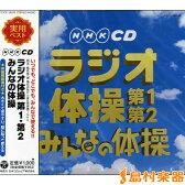 CD NHKCD ラジオ体操 第1・第2/みんなの体操/コロムビアミュージック【メール便なら送料無料】