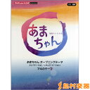 楽譜 ピアノミニアルバム NHK連続テレビ小説 あまちゃん / ヤマハミュージックメディア