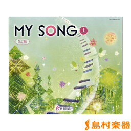 CD MY SONG マイソング 上 5訂版/(株)教育芸術社